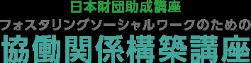 協働のチカラ 日本財団助成講座 フォスタリングソーシャルワークのための協働関係構築講座